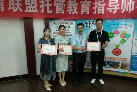 联盟对金牌讲师杜爱敏、姚娣、汪宗苗进行认证并颁发聘用证书。