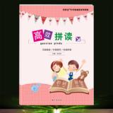 高效拼读+练习册